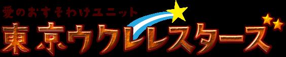 東京ウクレレスターズ